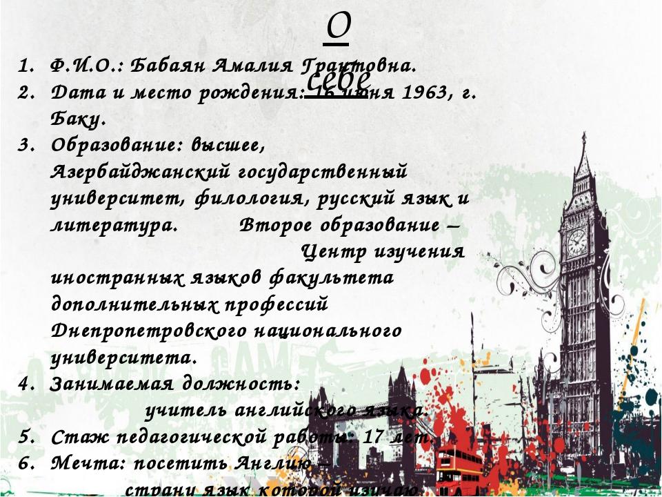 Ф.И.О.: Бабаян Амалия Грантовна. Дата и место рождения: 16 июня 1963, г. Баку...
