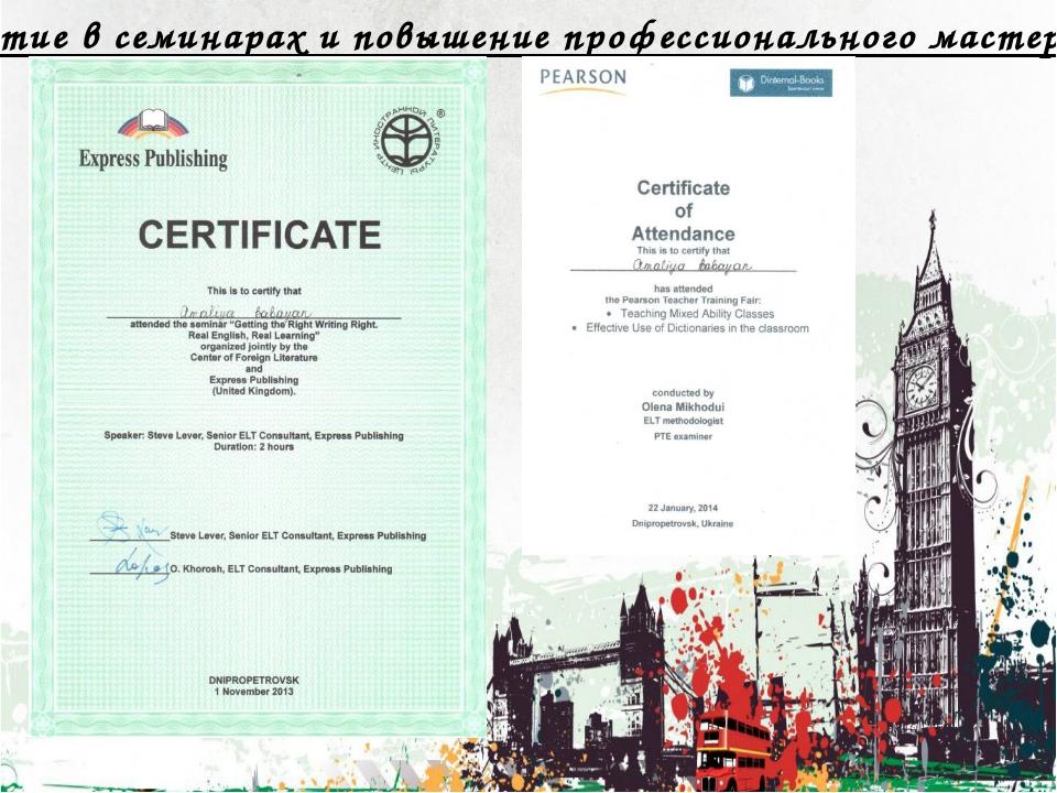 Участие в семинарах и повышение профессионального мастерства