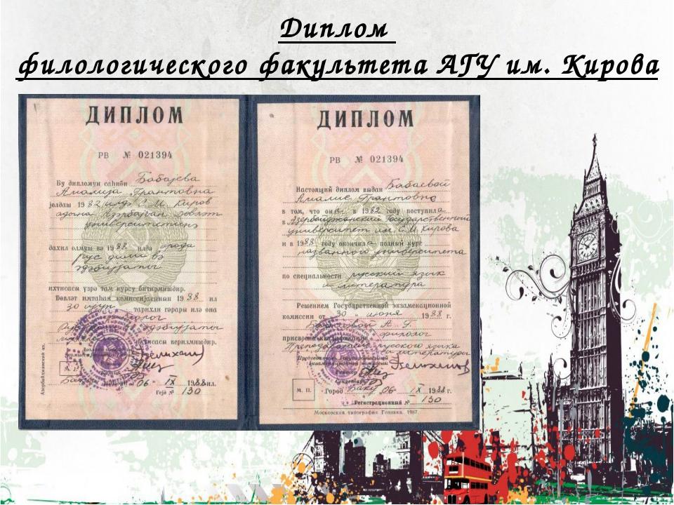 Диплом филологического факультета АГУ им. Кирова
