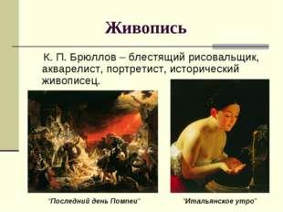 Живопись К. П. Брюллов – блестящий рисовальщик, акварелист, портретист, исто
