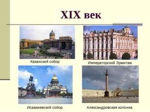 XIX век Казанский собор Императорский Эрмитаж Исаакиевский собор Александров