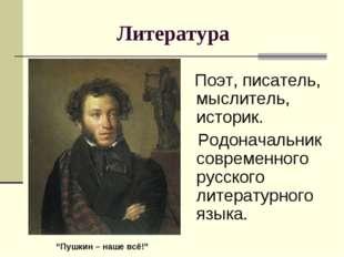 Литература Поэт, писатель, мыслитель, историк. Родоначальник современного ру
