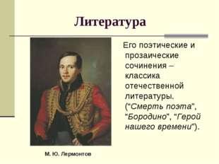 Литература Его поэтические и прозаические сочинения – классика отечественной