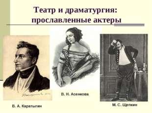 Театр и драматургия: прославленные актеры В. А. Каратыгин В. Н. Асенкова М.