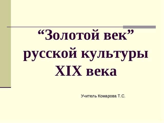 Доклад золотой век русской культуры 19 века 8699