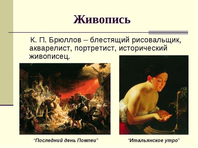 Живопись К. П. Брюллов – блестящий рисовальщик, акварелист, портретист, исто...