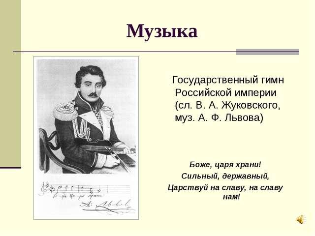 Музыка Государственный гимн Российской империи (сл. В. А. Жуковского, муз. А...