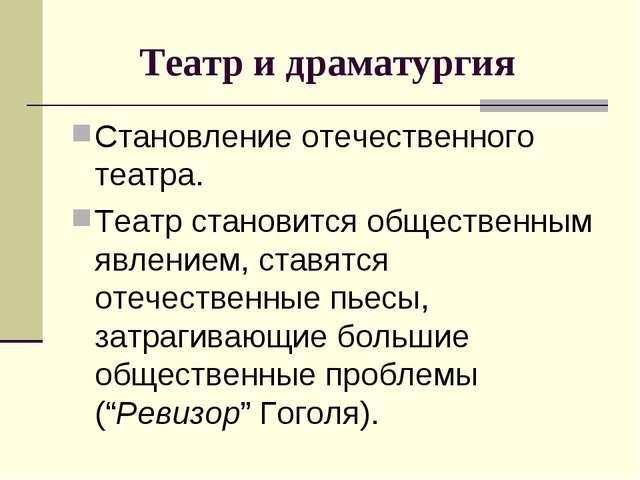Театр и драматургия Становление отечественного театра. Театр становится обще...
