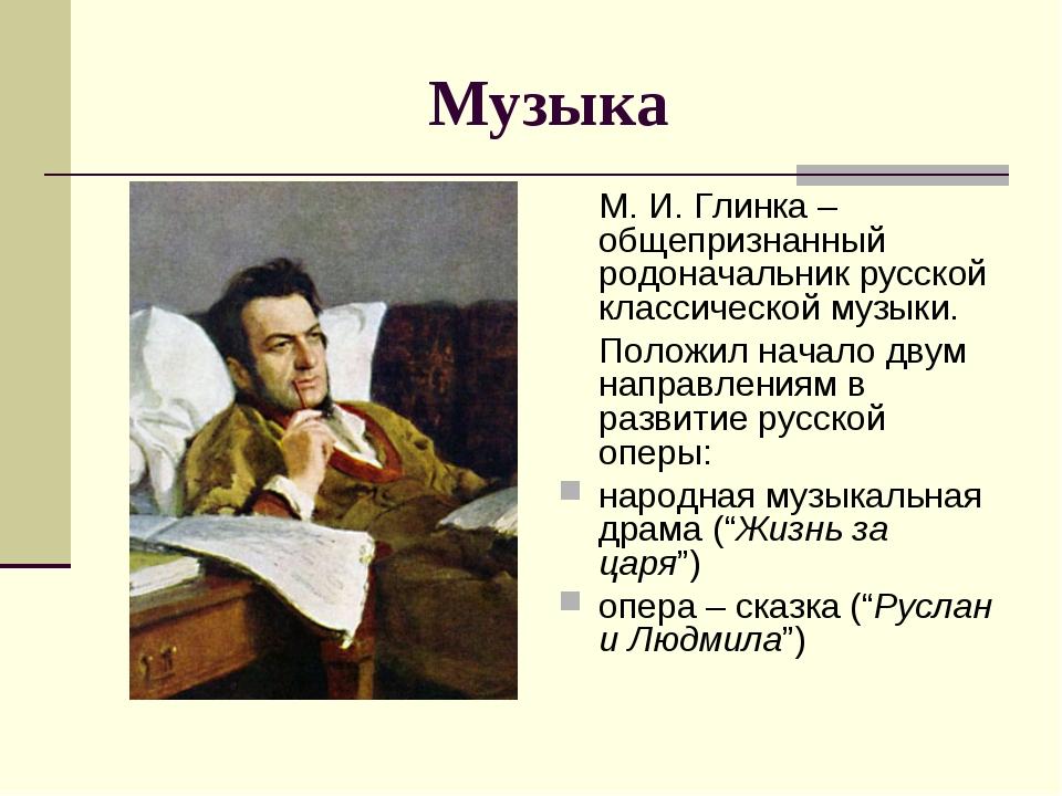 Музыка М. И. Глинка – общепризнанный родоначальник русской классической музы...