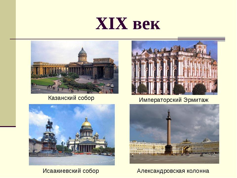 XIX век Казанский собор Императорский Эрмитаж Исаакиевский собор Александров...