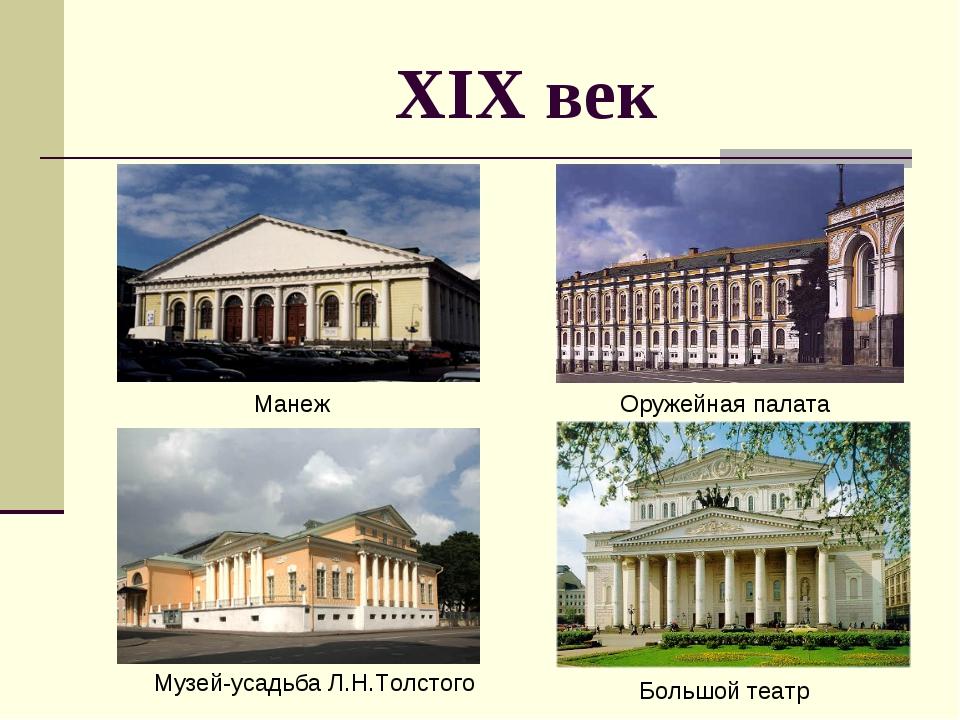 XIX век Большой театр Манеж Оружейная палата Музей-усадьба Л.Н.Толстого