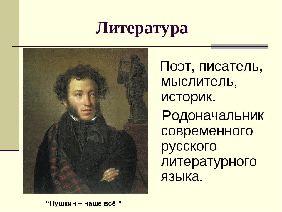 Литература Поэт, писатель, мыслитель, историк. Родоначальник современного ру...