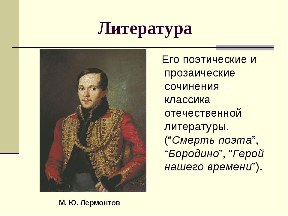 Литература Его поэтические и прозаические сочинения – классика отечественной...