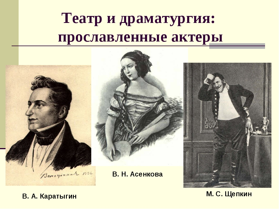 Театр и драматургия: прославленные актеры В. А. Каратыгин В. Н. Асенкова М....