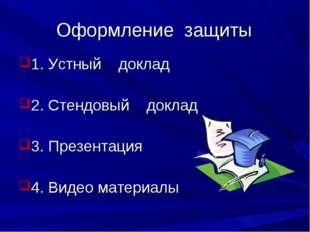 Оформление защиты 1. Устный доклад 2. Стендовый доклад 3. Презентация 4. Виде