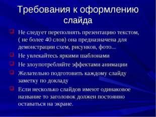 Требования к оформлению слайда Не следует переполнять презентацию текстом, (