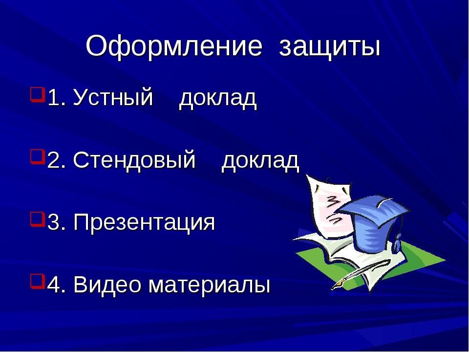 Оформление защиты 1. Устный доклад 2. Стендовый доклад 3. Презентация 4. Виде...
