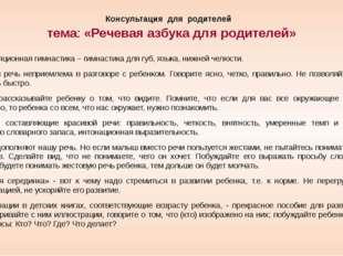 Консультациядляродителей тема: «Речевая азбука для родителей» Артикуляц