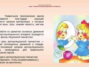 Консультация для родителей тема: «Развитие артикуляционного аппарата» Прави