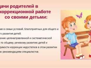 Задачи родителей в коррекционной работе со своими детьми: Создание в семье ус