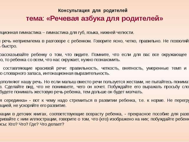 Консультациядляродителей тема: «Речевая азбука для родителей» Артикуляц...