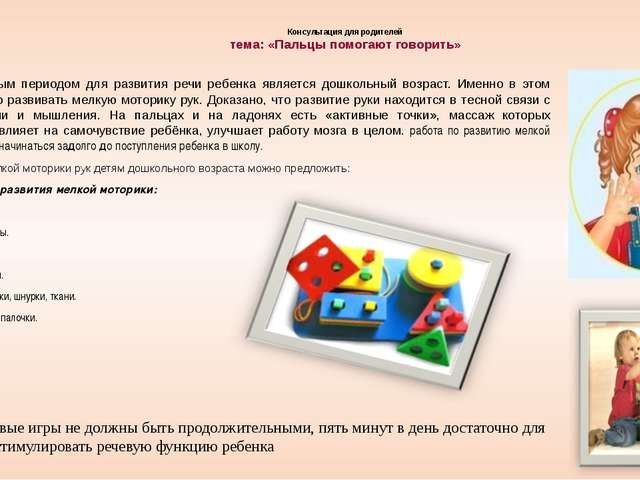 Консультация для родителей тема: «Пальцы помогают говорить» Благоприятным пер...