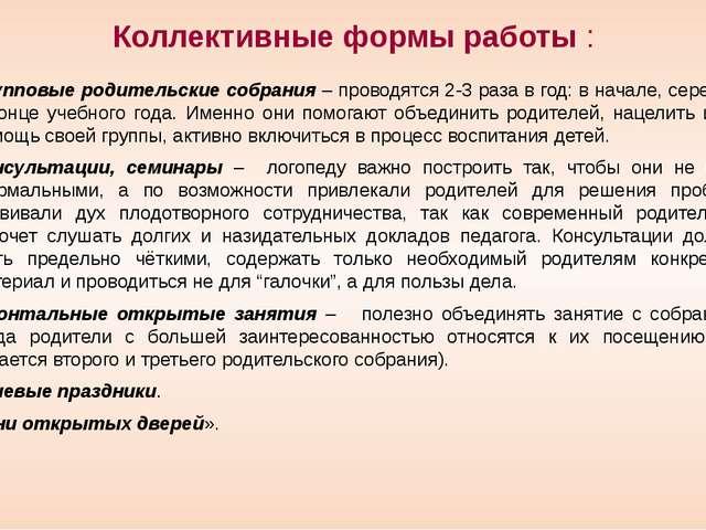 Коллективные формы работы : Групповые родительские собрания – проводятся 2-3...