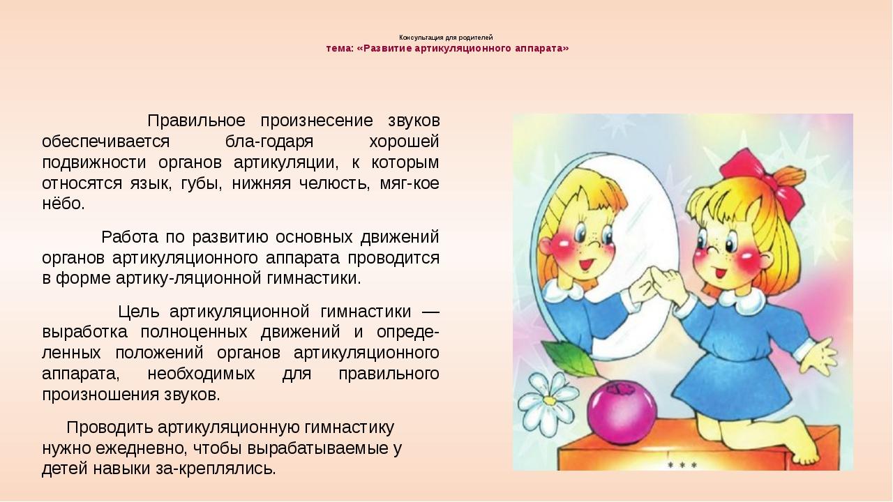 Консультация для родителей тема: «Развитие артикуляционного аппарата» Прави...