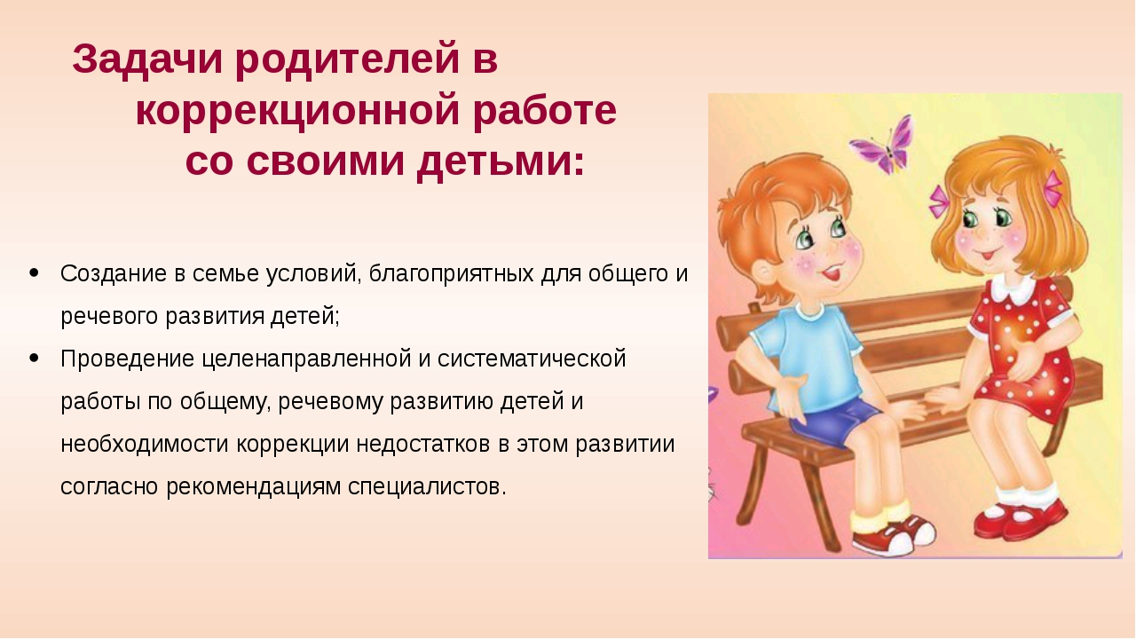 Задачи родителей в коррекционной работе со своими детьми: Создание в семье ус...
