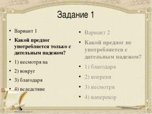 Задание 1 Вариант 1 Какой предлог употребляется только с дательным падежом? 1
