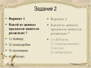 Задание 2 Вариант 1 Какой из данных предлогов пишется раздельно ? 1) (в)виду