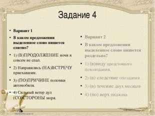 Задание 4 Вариант 1 В каком предложении выделенное слово пишется слитно? 1) (