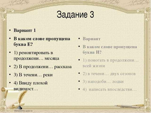 Задание 3 Вариант 1 В каком слове пропущена буква Е? 1) ремонтировать в продо...