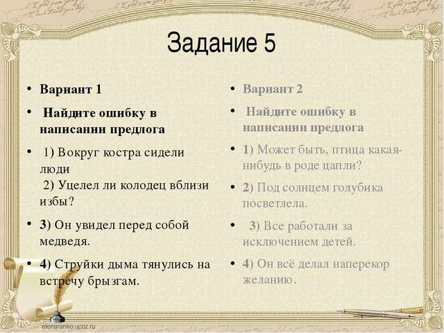 Задание 5 Вариант 1 Найдите ошибку в написании предлога 1)Вокруг костра си...