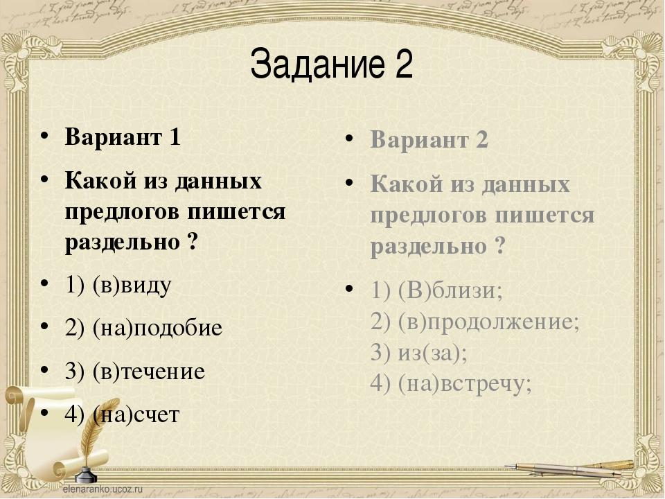 Задание 2 Вариант 1 Какой из данных предлогов пишется раздельно ? 1) (в)виду...