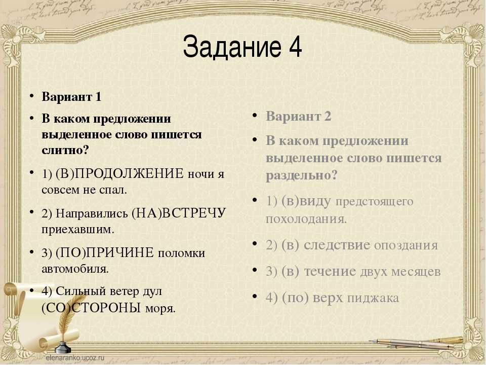 Задание 4 Вариант 1 В каком предложении выделенное слово пишется слитно? 1) (...