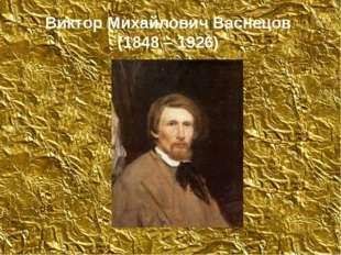 Виктор Михайлович Васнецов (1848 – 1926)