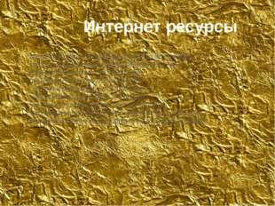 Интернет ресурсы http://fredser.ru/sverchkov-nikolajj-egorovich-portrety-los
