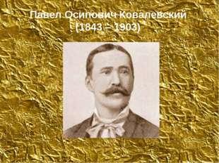 Павел Осипович Ковалевский (1843 – 1903)