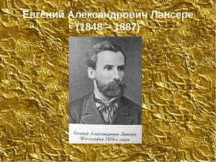 Евгений Александрович Лансере (1848 – 1887)