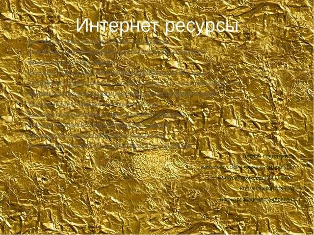 Интернет ресурсы http://walls.com.ua/pic/201310/1366x768/walls.com.ua-9432.jp...