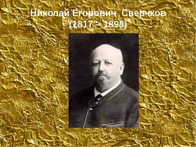 Николай Егорович Сверчков (1817 – 1898)