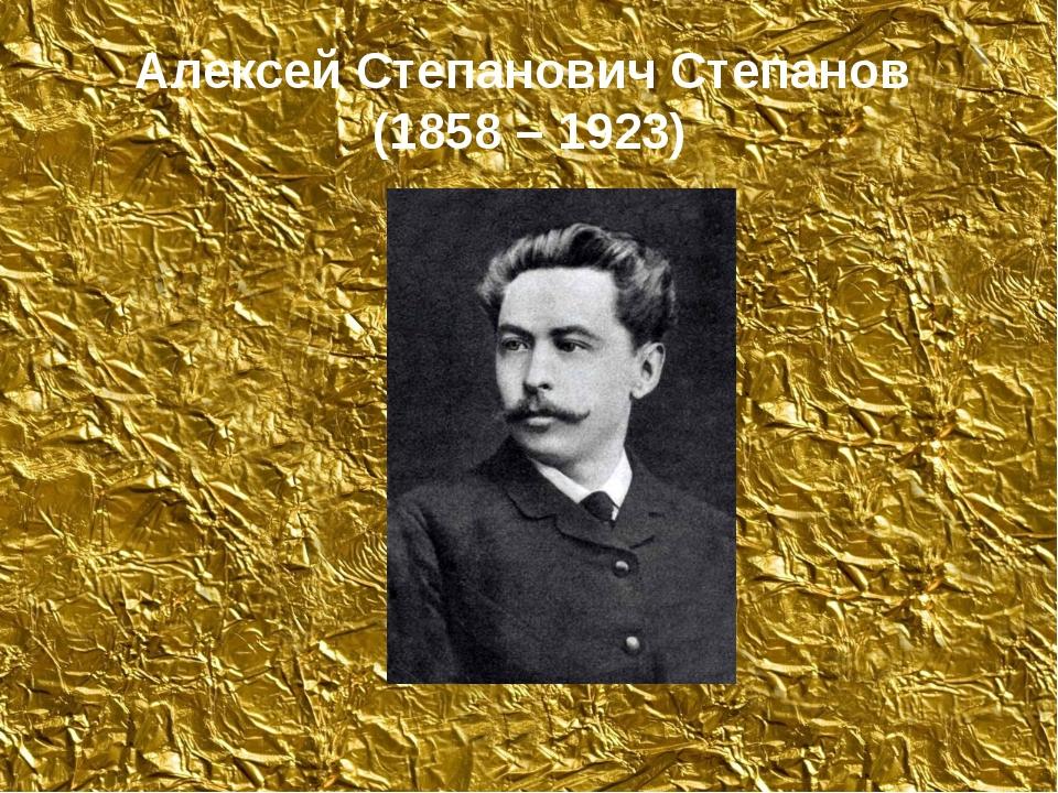 Алексей Степанович Степанов (1858 – 1923)