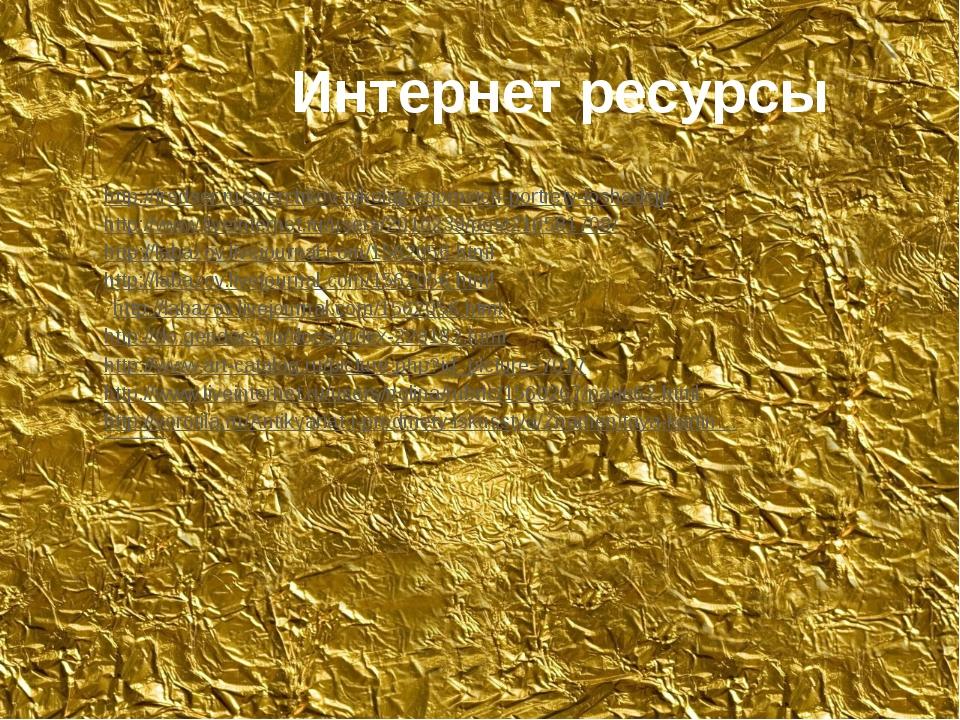 Интернет ресурсы http://fredser.ru/sverchkov-nikolajj-egorovich-portrety-los...