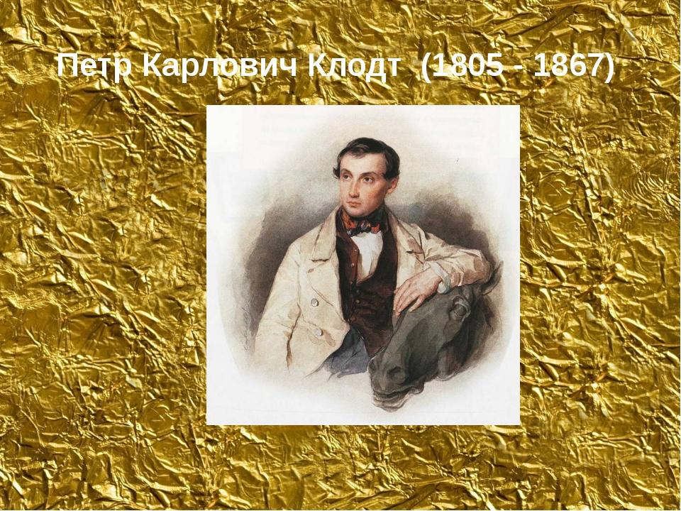Петр Карлович Клодт (1805 - 1867)