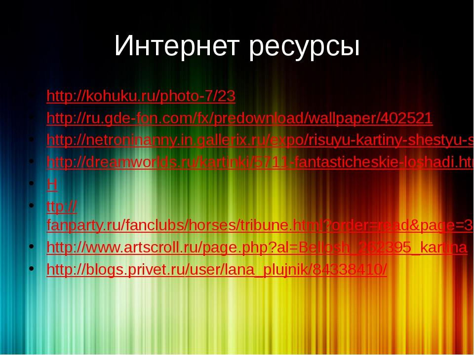 Интернет ресурсы http://kohuku.ru/photo-7/23 http://ru.gde-fon.com/fx/predown...
