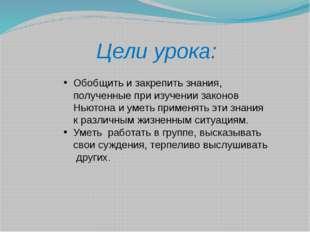 Цели урока: Обобщить и закрепить знания, полученные при изучении законов Ньют