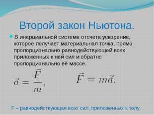 Второй закон Ньютона. В инерциальной системе отсчета ускорение, которое получ