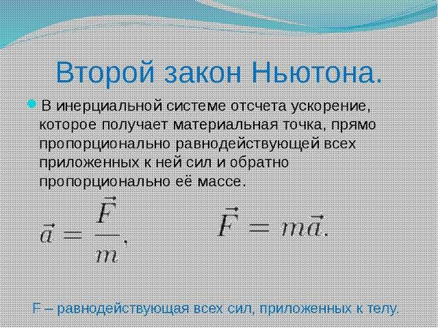 Второй закон Ньютона. В инерциальной системе отсчета ускорение, которое получ...