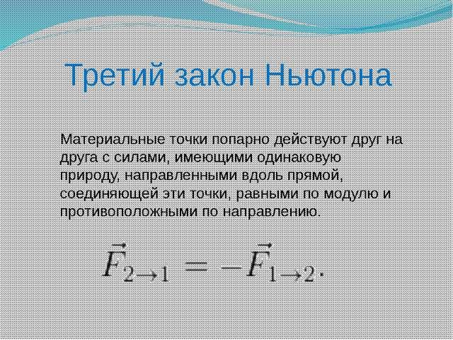 Третий закон Ньютона Материальные точки попарно действуют друг на друга с сил...